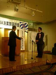 第35回加古川市農林漁業祭 表彰式で賞をいただきました。