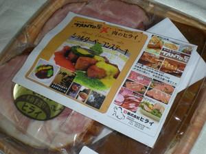 地元加古川の、肉のヒライさんとのコラボ商品です。