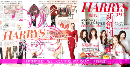 新創刊の『HARRYSはりま』さんにTANTO屋が掲載されました。