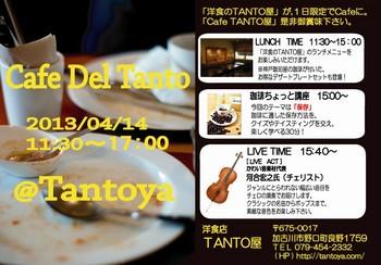 4月14日 Cafe del Tanto