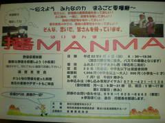 播MANMA(はりまんま)のイベントがあります。