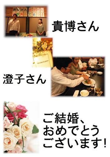 都倉さん、ご結婚おめでとうございます!
