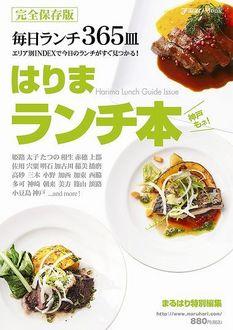 はりまランチ本の表紙に、TANTO屋の料理が掲載されました。